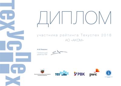 Η ΑΚΟΜ εισήλθε στην εθνική βαθμολογία TechUspeh/2018
